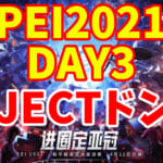 【PEI DAY3】日本代表REJECTの盤面を支配した初ドン勝、優勝は圧倒的6ドン勝のWeibo Gaming【Peace Elite Asia Invitational 2021】