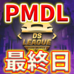 【PMDL 最終日】REJECTから始まり日本チーム4ドン勝、日本チームトップは4位のBC SWELL【PUBG MOBILE DS LEAGUE】